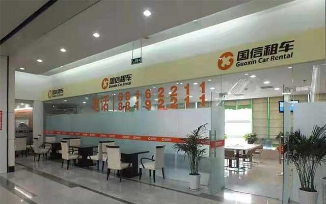重庆国信租车公司合作单位众多