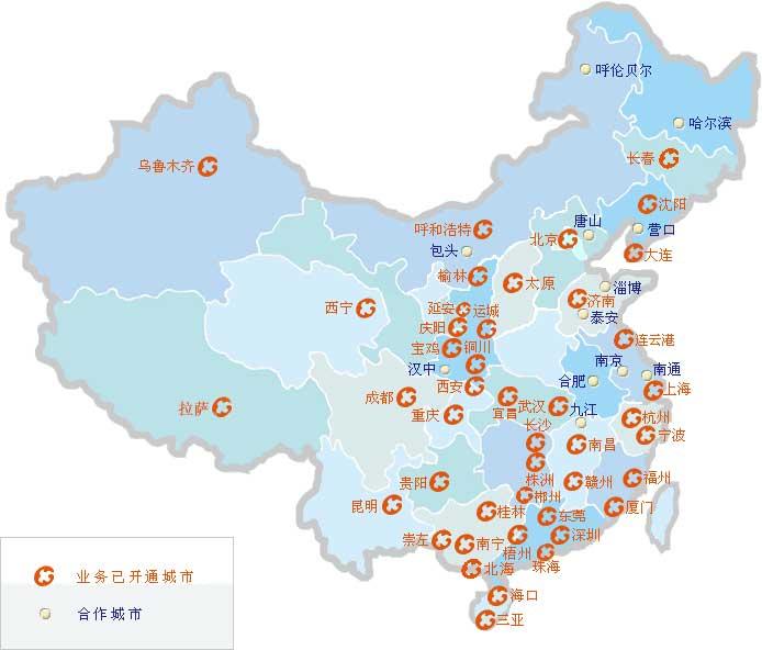 重庆国信租车业务直属网点