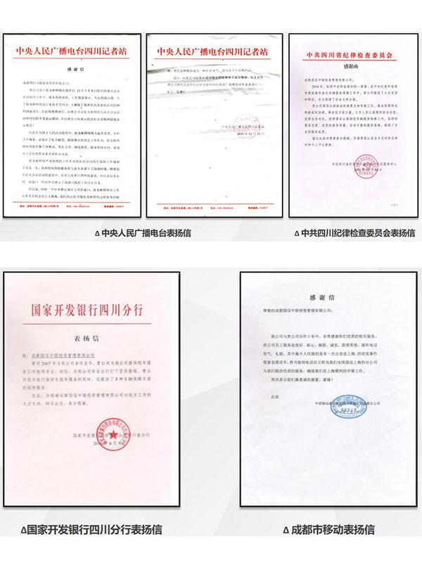 重庆国信租车公司的表扬信