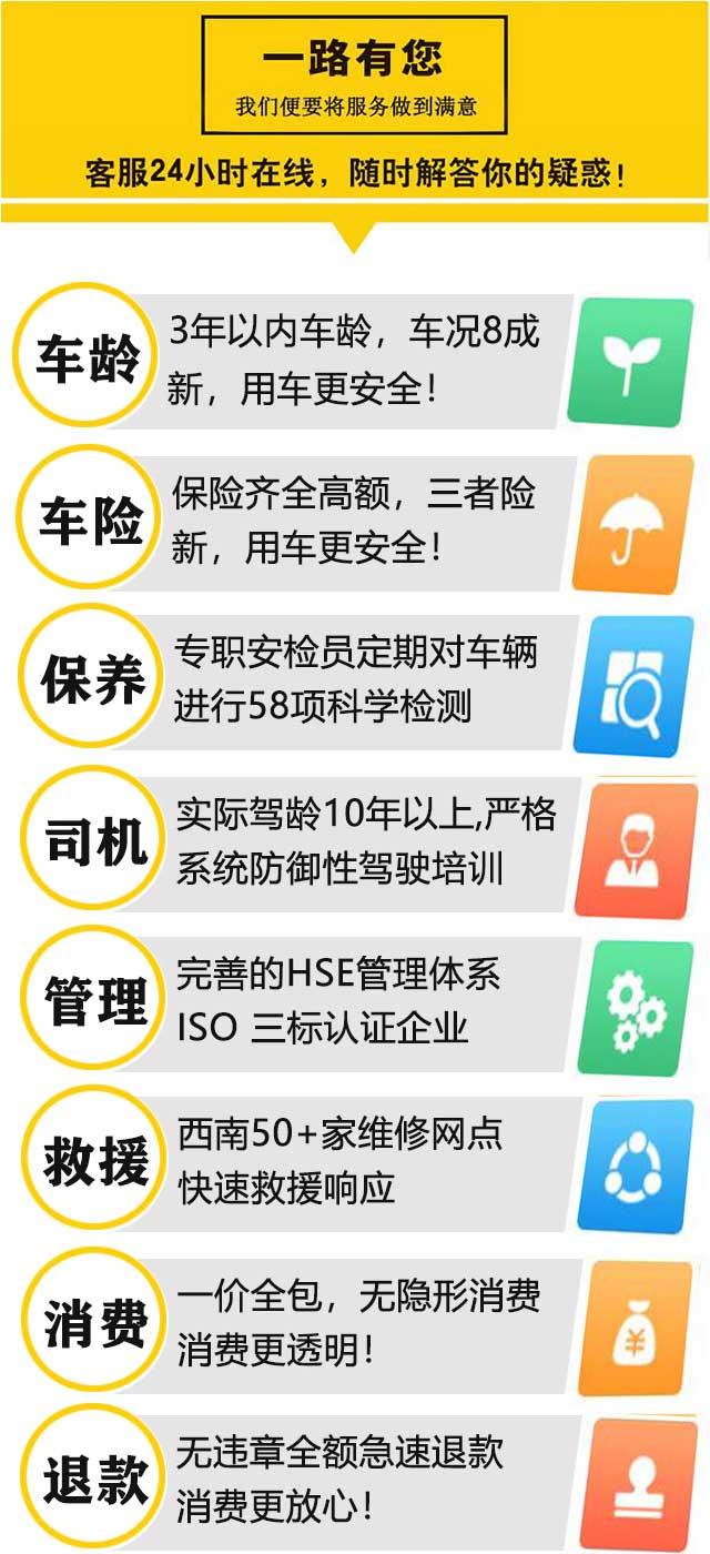 重庆国信租车优势