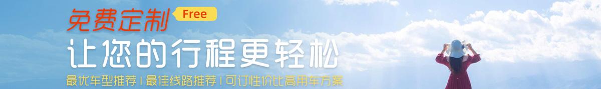 重庆旅游租车包车免费预定